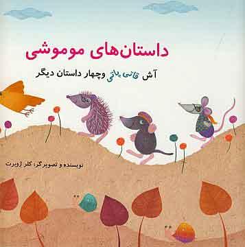 کتاب کودک و نوجوان: داستان های موموشی