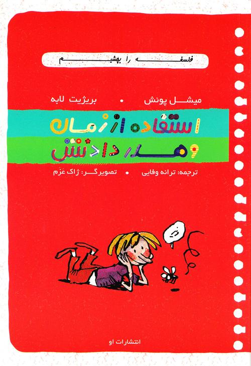 کتاب کودک و نوجوان: استفاده از زمان و هدر دادنش
