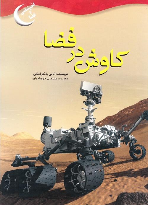 کتاب کودک و نوجوان: کاوش در فضا