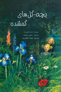 بچه - گلهای گمشده