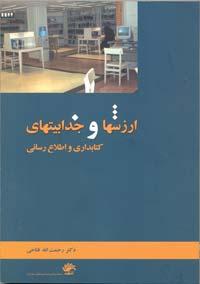 ارزش ها و جذابیت های کتابداری و اطلاع رسانی