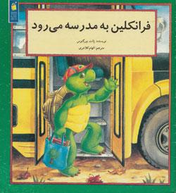 فرانکین به مدرسه می رود