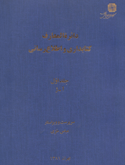 دايره المعارف كتابداری و اطلاع رسانی