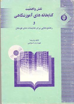 نقش و اهمیت کتابخانه های آموزشگاهی