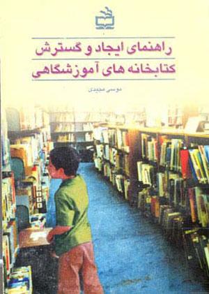 راهنمای ایجاد و گسترش کتابخانه های آموزشگاهی