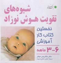 شیوههای تقویت هوش نوزاد ۳-۶ ماهه