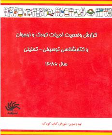 گزارش وضعیت ادبیات کودک و نوجوان و کتابشناسی توصیفی – تحلیلی سال ۱۳۸۶