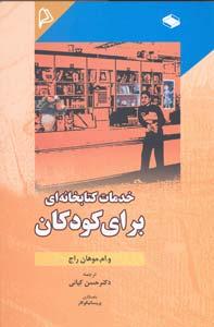 خدمات کتابخانه ای برای کودکان