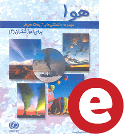 دانستنی های زیست محیطی برای آموزشگران - کتاب دوم: هوا