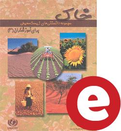 دانستنی های زیست محیطی برای آموزشگران - کتاب سوم: خاک