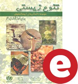 مجموعه دانستنی های زیست محیطی برای آموزشگران، کتاب ششم: تنوع زیستی