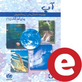 دانستنی های زیست محیطی برای آموزشگران - کتاب اول: آب