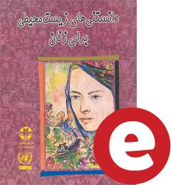 دانلود کتاب مجموعه دانستنی های زیست محیطی برای زنان