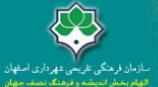 کتابخانه های سازمان فرهنگی تفریحی شهرداری اصفهان