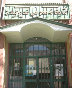 کتابخانه غدیر کیلان