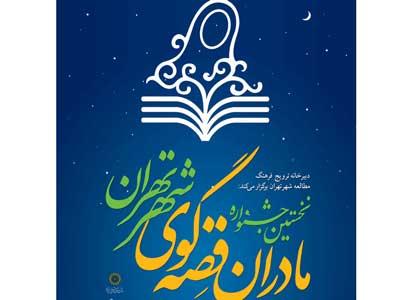 نخستین جشنواره مادران قصه گوی شهر تهران