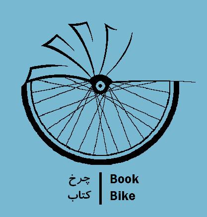 چرخ کتاب، برنامه ای برای ترویج کتابخوانی
