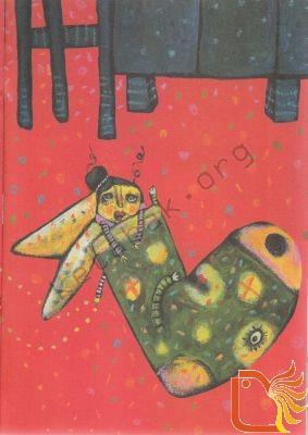 تصویر کتاب جوراب سوراخ