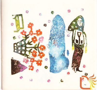 تصویر کتاب من و خارپشت و عروسکم