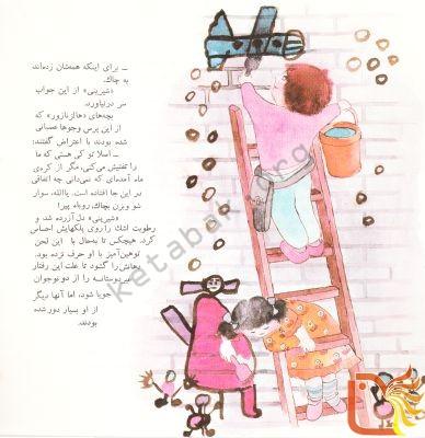 تصویر کتاب بچهها شما در هر کاری آزادید