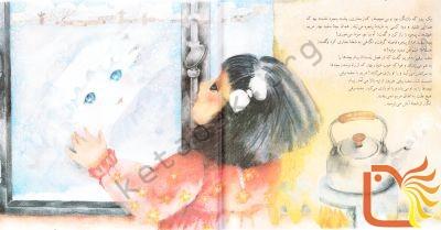 تصویر کتاب سفید برفی