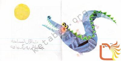 تصویر کتاب آ اول الفباست شماره ۱