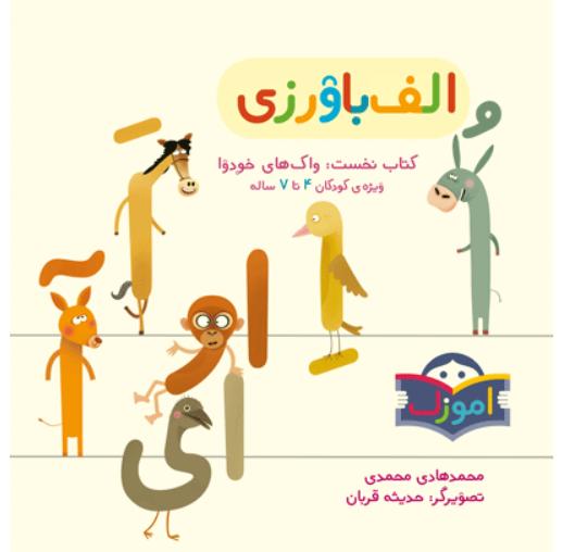 آموزش الفبا با حیوانات الفبایی: نقدی بر مجموعه کتاب الفباورزی با کاکاکلاغه
