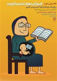 فهرست کتابهایی که باید «مادران قصه گو» بخوانند