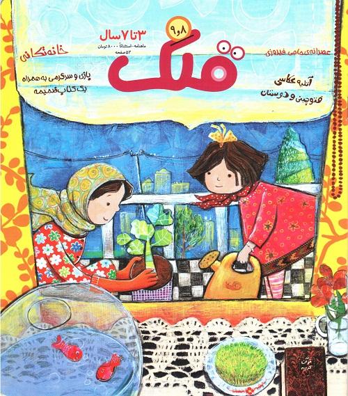 مطالب برتر نشریه های قلک و نبات در اسفند ماه