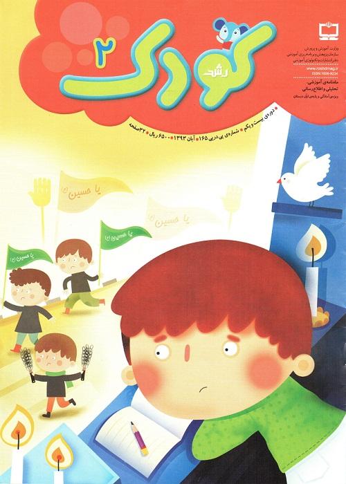 بهترین های رشد کودک و نبات کوچولو آبان ماه ۹۳ به روایت شورای کتاب کودک