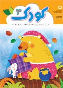 بهترین مطالب چند نشریه خردسال در آذر و دی ماه ۹۲