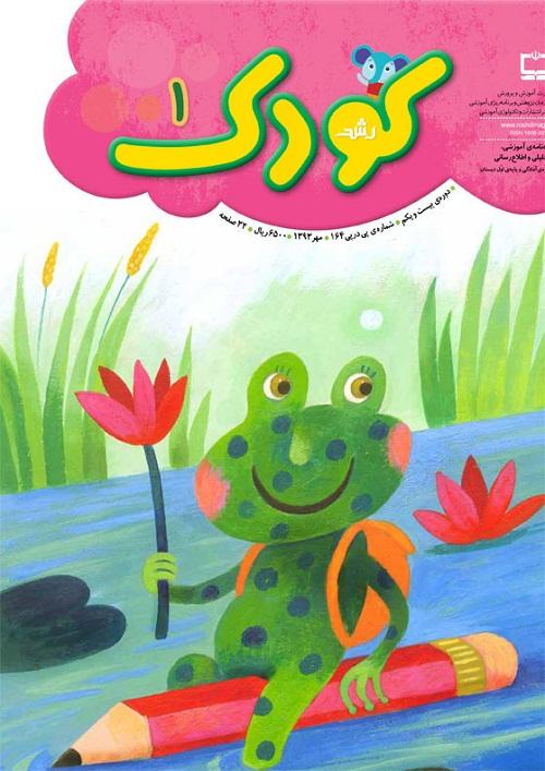 بهترین های مهر ماه نشریه های رشد کودک و دوست خردسالان!