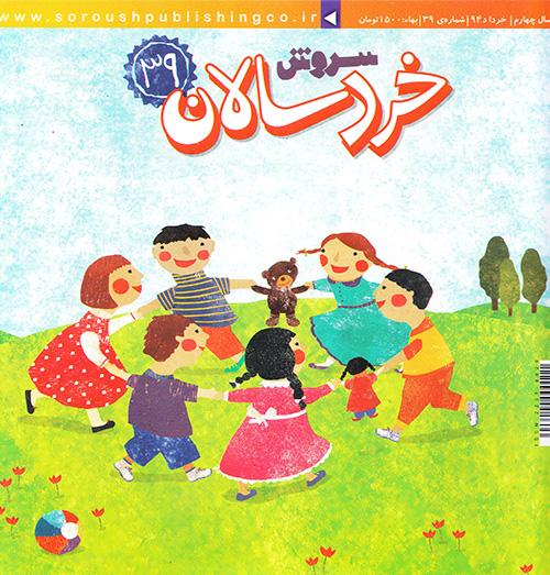 مطالب برتر نشریه های سروش خردسالان، قلک و نبات کوچولو در خرداد ماه