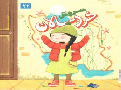 بهترین های چهار نشریه در بهمن ماه از نگاه شورای کتاب کودک
