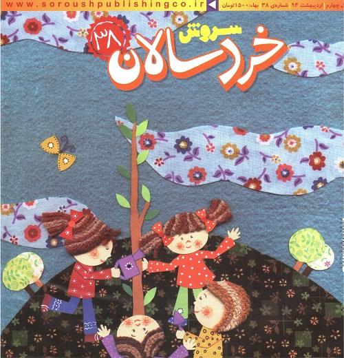 مطالب برتر نشریه های سروش خردسالان، قلک و نبات کوچولو در اردیبهشت ماه