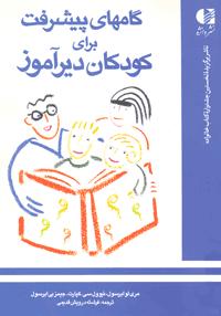 گامهای پیشرفت برای کودکان دیرآموز