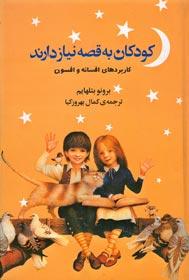 کودکان به قصه نیاز دارند: کاربر دهای افسانه و افسون