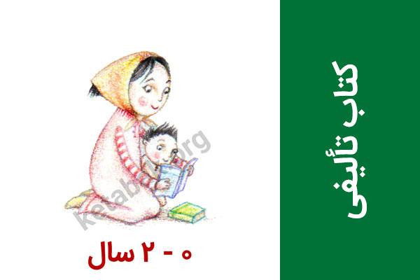 فهرست کتاب های تألیفی برای کودکان ۰ - ۲ سال