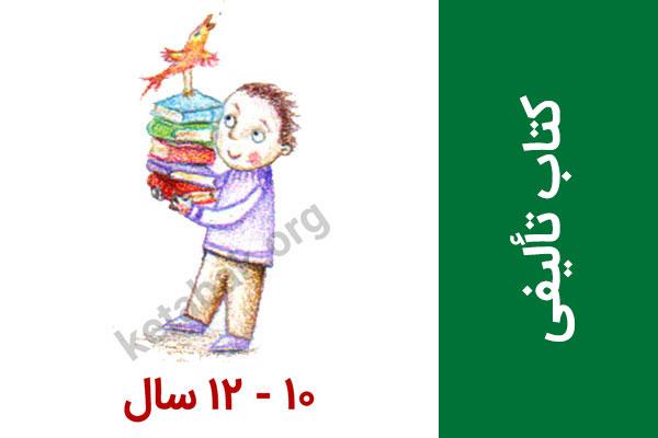 فهرست کتاب های تألیفی برای کودکان ۱۰ - ۱۲ سال