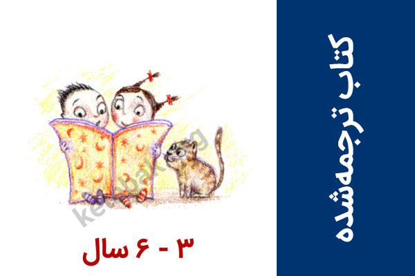 فهرست کتاب های ترجمه شده برای کودکان ۳ - ۶ سال