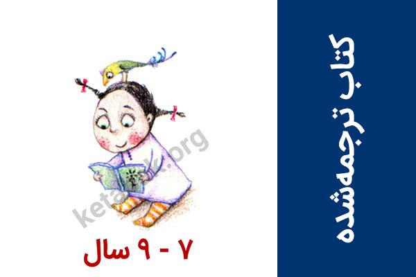 فهرست کتاب های ترجمه شده برای کودکان ۷ - ۹ سال