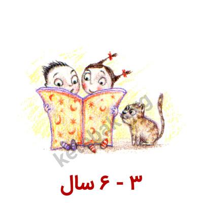 معرفی کتابهای مناسب برای کودکان ۳ - ۶ سال